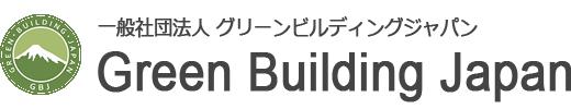 Green Building Japan/一般社団法人グリーンビルディングジャパン