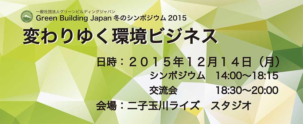 2015winter3