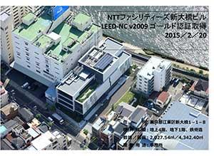 leed_NTT_Shin-Ohash