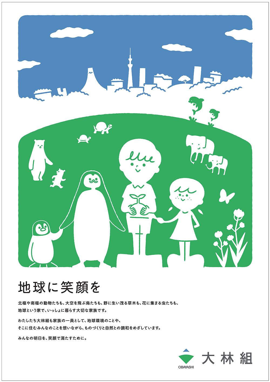 大林組広告イメージ