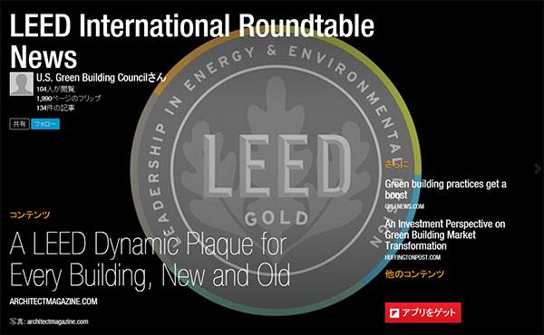 LEED International Roundtable Newsletter 2014