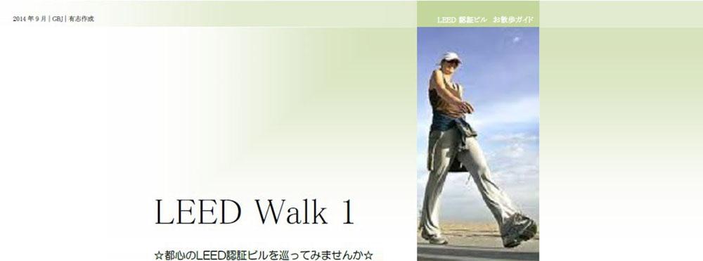 LEED お散歩