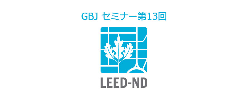 第13回セミナー LEED ND