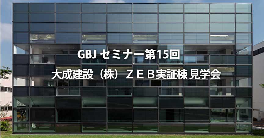 第15回セミナー開催後報告 【LEED talk】 LEEDプラチナ認証 ZEB実証棟見学会