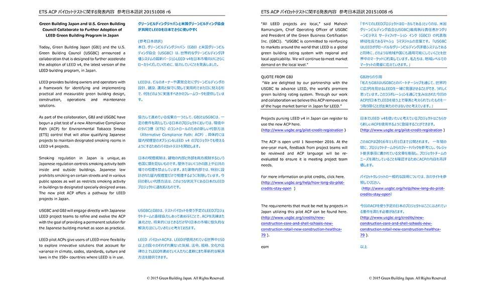 ETS_ACP_GBJ_PressRelease20151008_r6-1