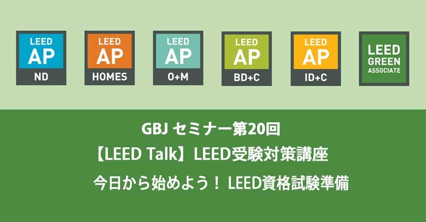 第20回セミナー【LEED Talk】LEED受験対策講座 今日から始めよう!LEED資格試験準備