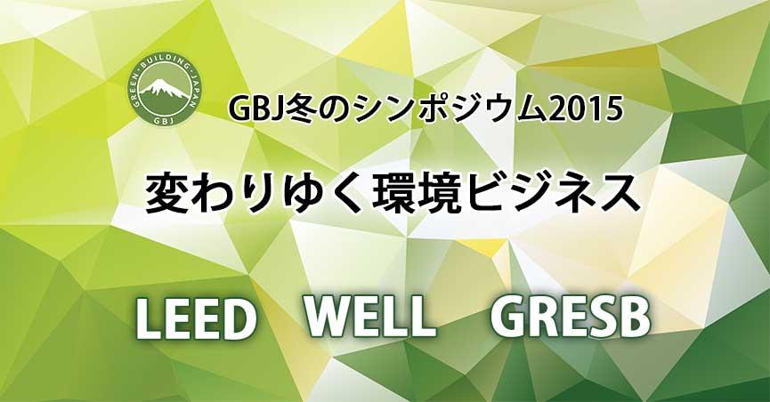 """GBJ冬のシンポジウム2015  """"変わりゆく環境ビジネス"""""""