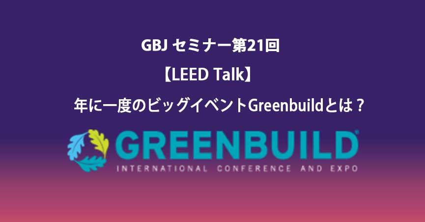 greenbuild2016
