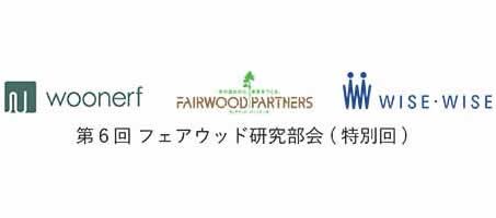 健康に暮らすための室内環境とグローバルな視点について【5月26日 フェアウッド研究部会】