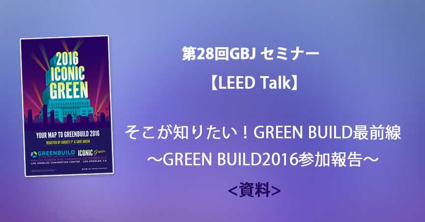"""第28回<span class=""""highlight"""">セミナー</span>[講師の音声付資料]【LEED Talk】そこが知りたい!GREEN BUILD最前線~GREEN BUILD2016参加報告~"""