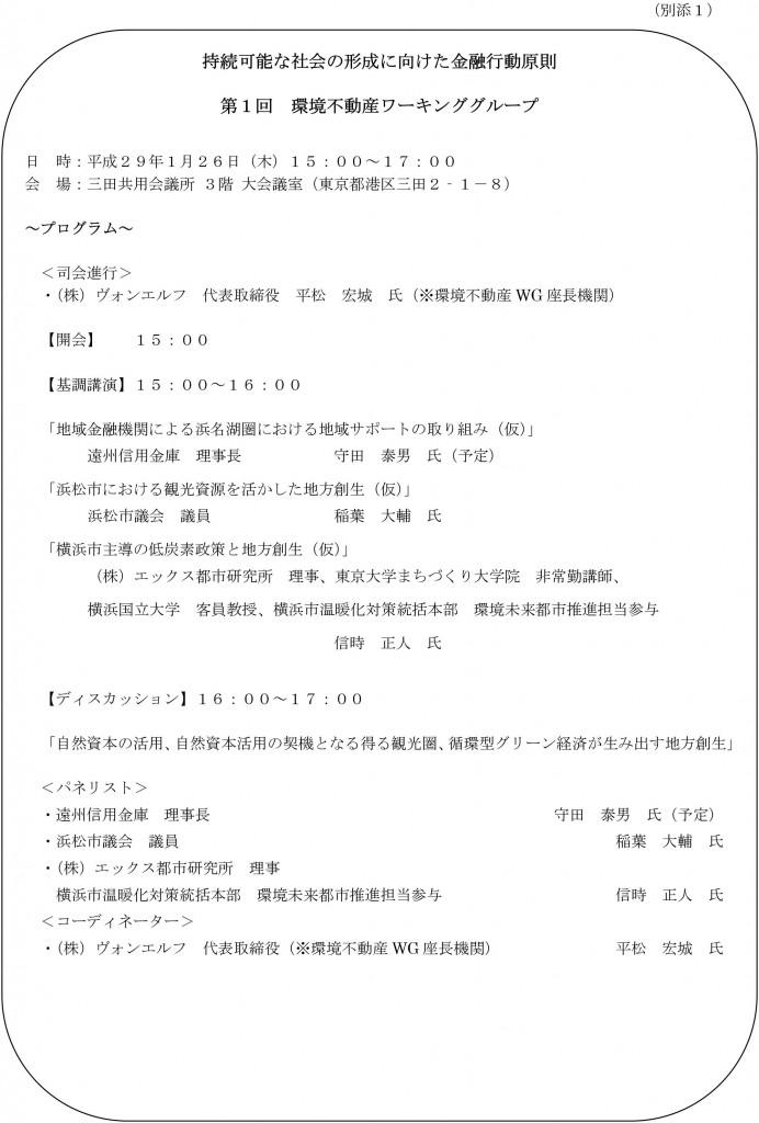 kankyo2017-1-2
