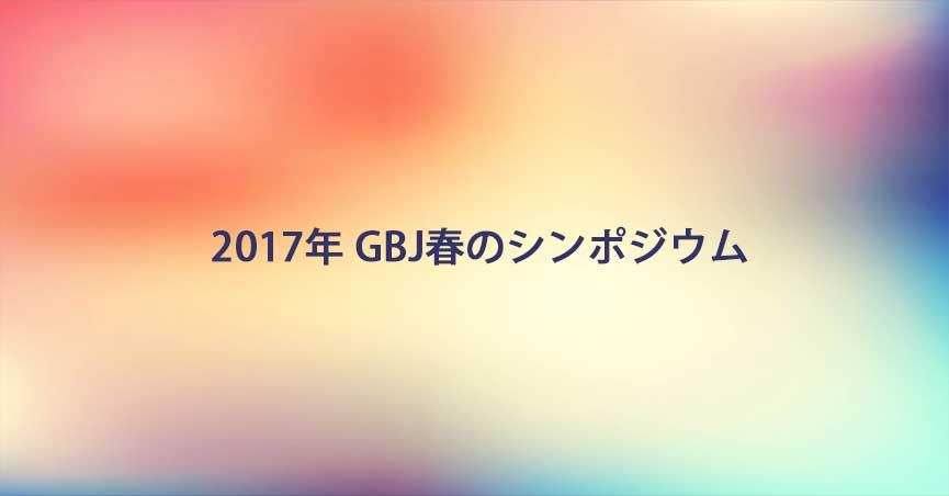 2017年GBJ春のシンポジウム