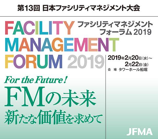 JFMAファシリティマネジメントフォーラム2019にGBJから講演参加