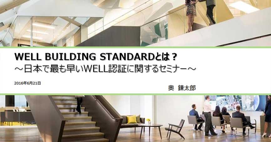 """第25回<span class=""""highlight"""">GBJ</span>セミナー【WELL Basic】WELL Building Standardとは?"""