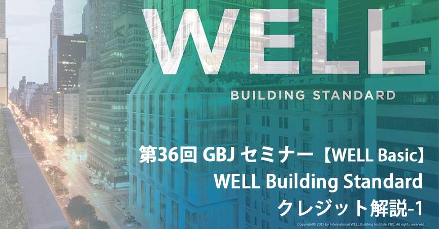"""第36回<span class=""""highlight"""">GBJ</span>セミナー【WELL Basic】WELL Building Standard"""