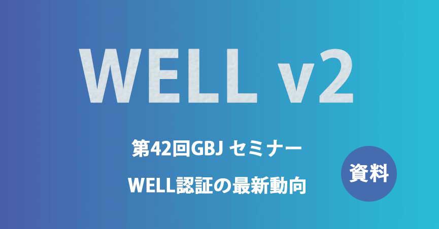 第42回GBJセミナー[資料] WELL認証の最新動向 ~改訂バージョンv2情報など
