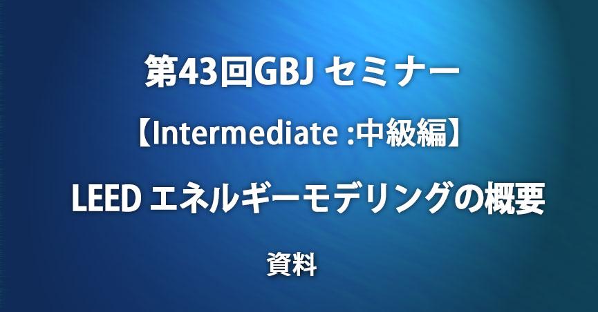 第43回GBJセミナー[資料] 【Intermediate:中級編】LEED エネルギーモデリングの概要