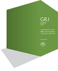 GBJブックレット2018