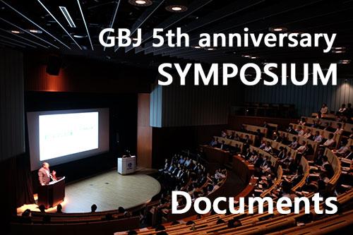 GBJ設立5周年記念シンポジウム [資料]