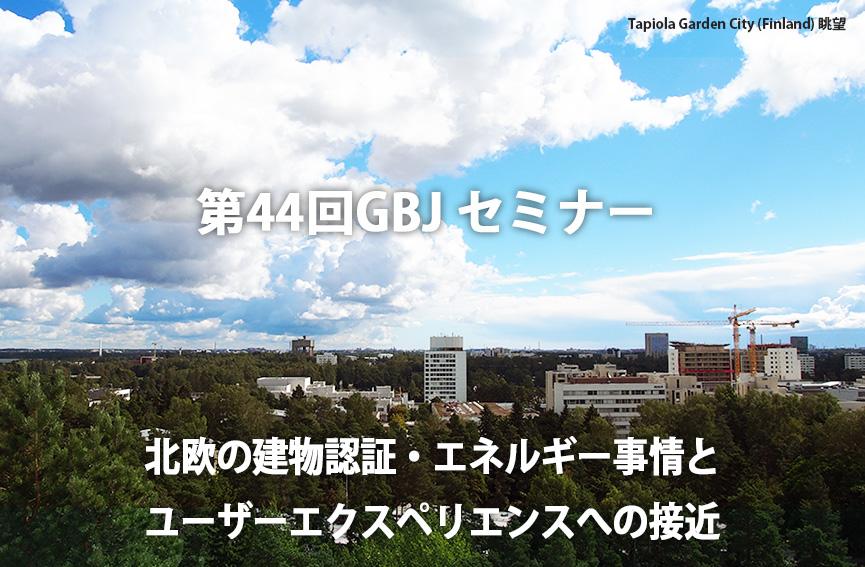 第44回GBJセミナー「北欧の建物認証・エネルギー事情とユーザーエクスペリエンスへの接近」