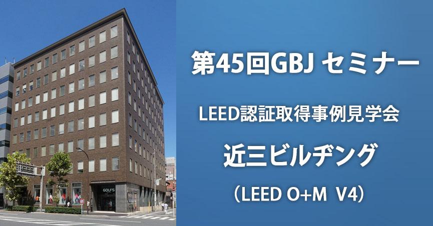 第45回GBJセミナー  LEED認証取得事例見学会   近三ビルヂング(LEED O+M  V4)
