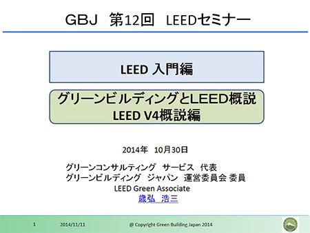 第12回セミナー[講師の音声付資料] LEEDガイダンス・0