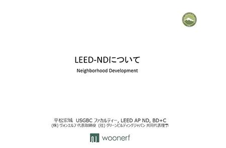第13回セミナー [講師の音声付資料] LEED ND