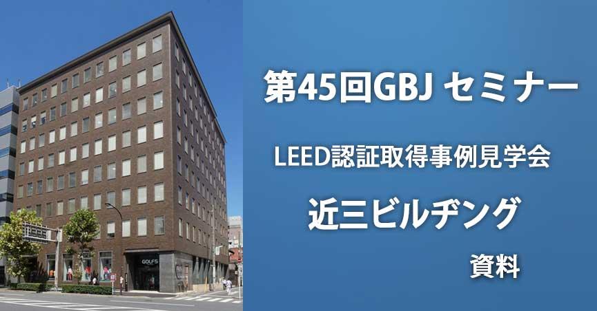 第45回GBJセミナー[資料] LEED認証取得事例見学会 近三ビルヂング(LEED O+M V4)
