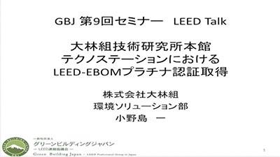 第9回セミナー[講師の音声付資料]【LEED talk】LEED EBOM & 大林組テクノステーション