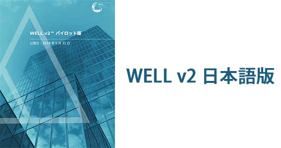 well v2 日本語版 green building japan 一般社団法人 グリーン