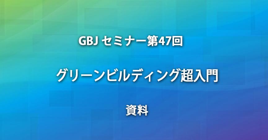 """第47回GBJ<span class=""""highlight"""">セミナー</span>[講師の音声付資料]  グリーンビルディング超入門"""