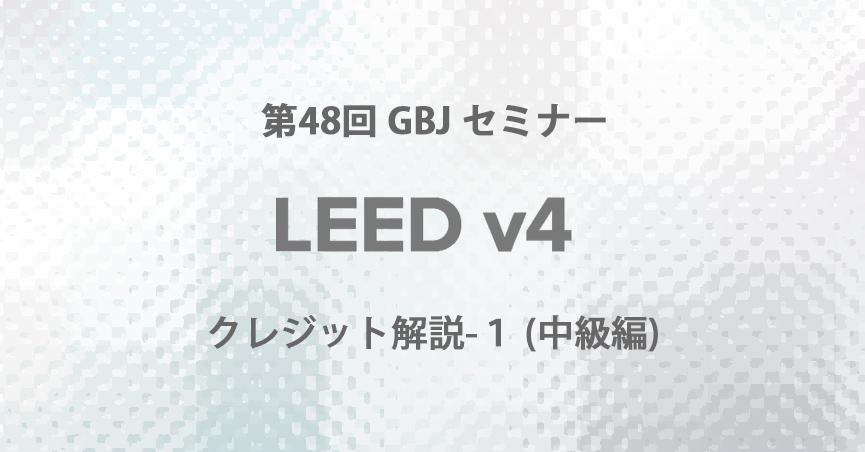第48回GBJセミナー  LEED V4クレジット解説-1(中級編)