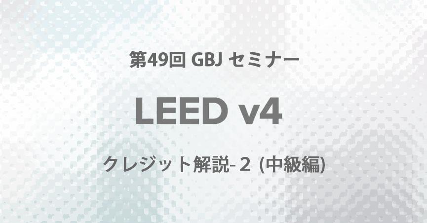第49回GBJセミナー  LEED V4クレジット解説-2 (中級編)