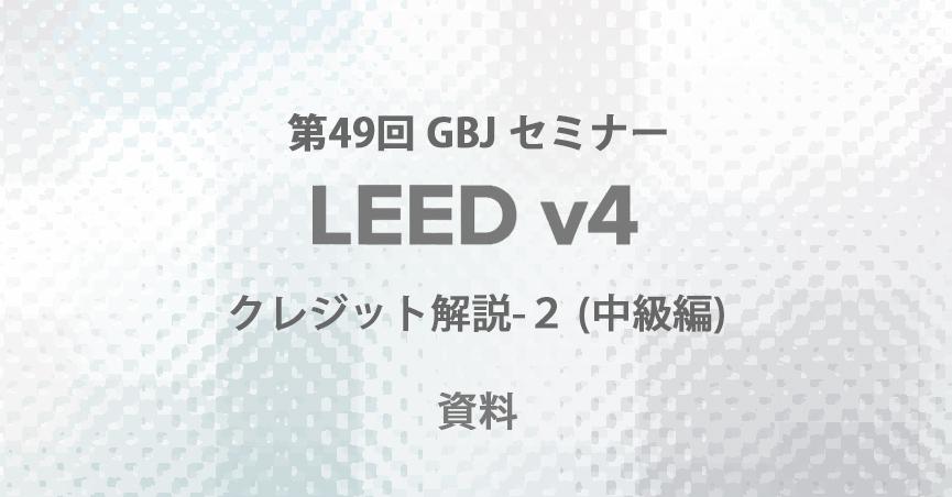 第49回GBJセミナー[講師の音声付資料] LEED V4クレジット解説-2(中級編)