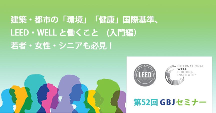 第52回GBJセミナー 建築・都市の「環境」「健康」国際基準、LEED・WELL と働くこと (入門編) 若者・女性・シニアも必見!
