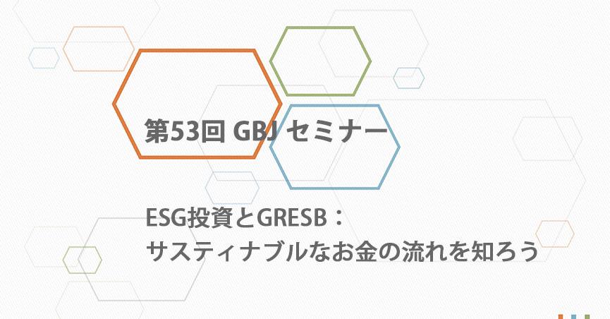 第53回GBJセミナー ESG投資とGRESB:サスティナブルなお金の流れを知ろう