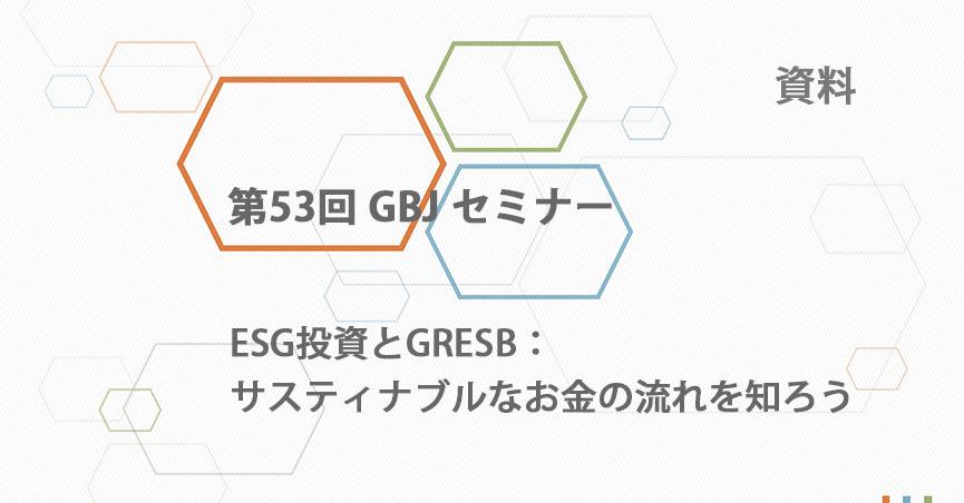 """第53回GBJセミナー[講師の音声付資料] ESG投資と<span class=""""highlight"""">GRESB</span>:サスティナブルなお金の流れを知ろう"""