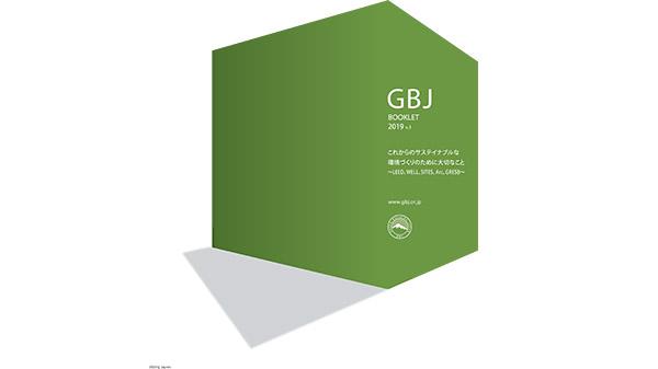 GBJブックレット2019