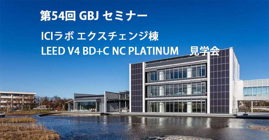 第54回GBJセミナー ICIラボ エクスチェンジ棟  LEED V4 BD+C NC PLATINUM 見学会