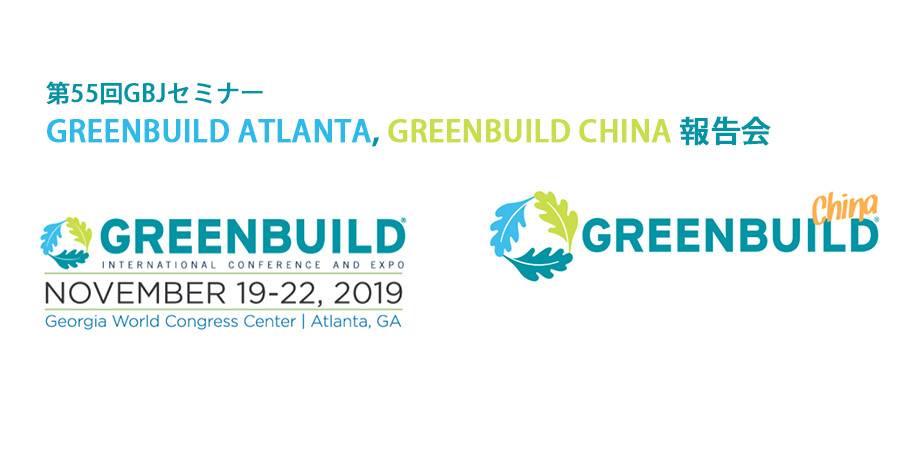 第55回GBJセミナー GREENBUILD ATLANTA, GREENBUILD CHINA 報告会