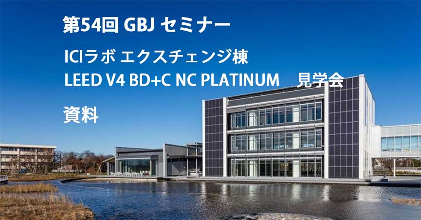 """第54回GBJセミナー[資料] ICI Lab エクスチェンジ棟 <span class=""""highlight"""">LEED</span> V4 BD+C NC PLATINUM 見学会"""