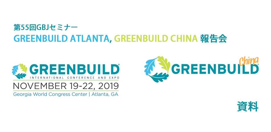 第55回GBJセミナー[講師の音声付資料] GREENBUILD ATLANTA, GREENBUILD CHINA 報告会