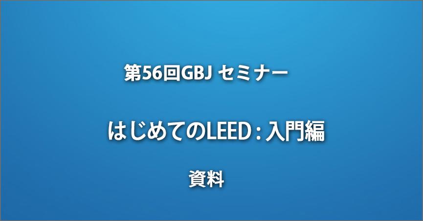 """第56回GBJセミナー[講師の音声付資料] はじめての<span class=""""highlight"""">LEED</span> : 入門編"""