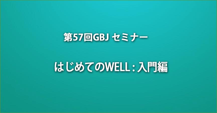 第57回GBJセミナー はじめてのWELL : 入門編 [学生 無料]