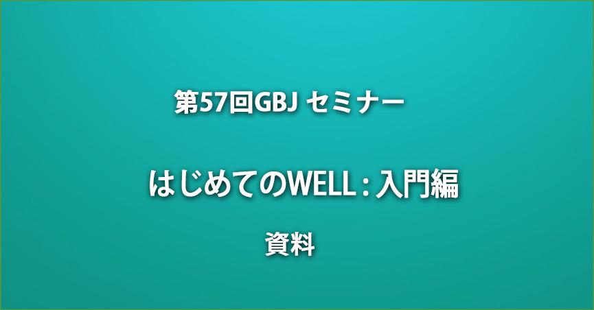 第57回GBJセミナー[講師の音声付資料] はじめてのWELL : 入門編