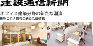 オフィス建築分野の新たな潮流-〝健康建築〟の実現と普及 (建設通信新聞)