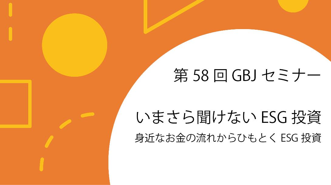 第58回GBJセミナー いまさら聞けないESG投資