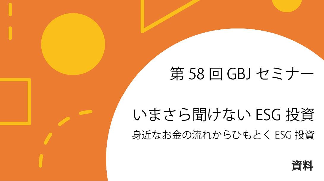 第58回GBJセミナー[講師の音声付資料] いまさら聞けないESG投資