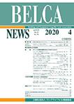 「WELL Building Standard の概要について」 雑誌「BELCA NEWS」 Vol. 32 No.171