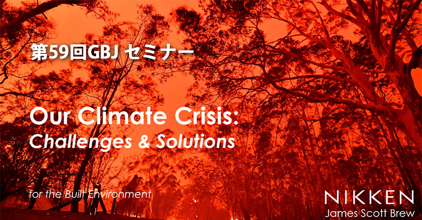 """第59回GBJセミナー 気候変動危機:その課題と解決策 """"Our Climate Crisis: Challenges & Solutions"""""""